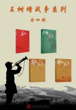 《王树增战争系列(套装全4册)》/王树增/epub+mobi+azw3/kindle电子书下载