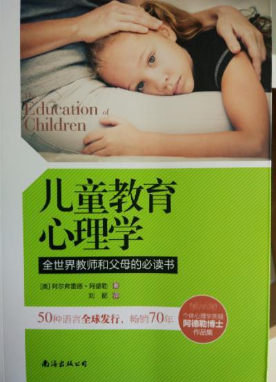 《儿童教育心理学》阿德勒
