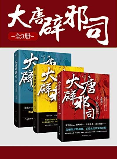 《大唐辟邪司》/(全三册)/王晴川/epub+mobi+azw3/kindle电子书下载
