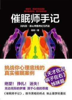 《催眠师手记》(国内第一部心理推理纪实档案)高铭/epub+mobi+azw3/kindle电子书下载