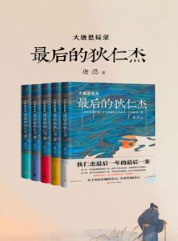 《大唐悬疑录:最后的狄仁杰》唐隐 (全五册)