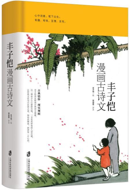 《丰子恺漫画古诗文》丰子恺/epub+mobi+azw3/kindle电子书下载