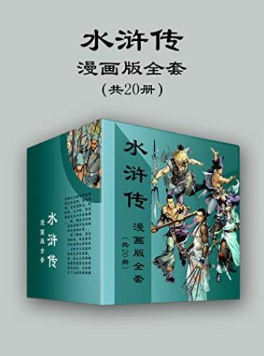 《水浒传漫画版全套》(共20册)天津神界漫画/epub+mobi+azw3/kindle电子书下载