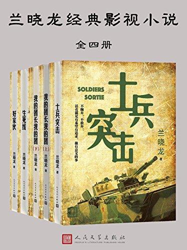 《兰晓龙经典影视小说》电子书下载 四部经典军事作品 epub+mobi+azw3