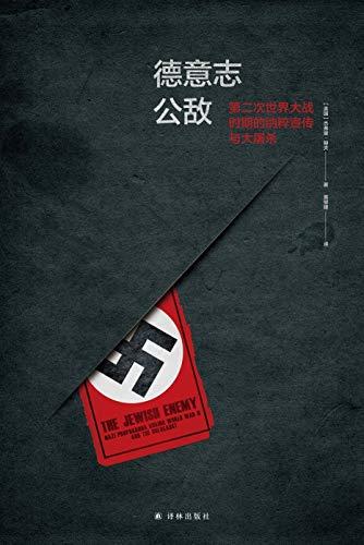 《德意志公敌》杰弗里·赫夫/epub+mobi+azw3/kindle电子书下载