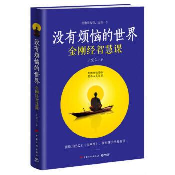 《没有烦恼的世界:金刚经智慧课》王觉仁