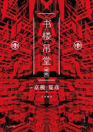 《书楼吊堂:破晓》电子书下载 京极夏彦 epub+mobi+azw3 kindle+多看版