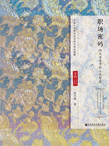 《职场密码》 由兴波 四大名著中的人生智慧职场手册