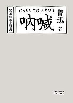 《鲁迅短篇小说集:呐喊》鲁迅