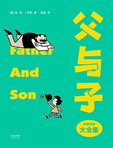 《父与子》漫画 电子书下载 (果麦经典) 卜劳恩 epub+mobi+azw3 kindle+多看版
