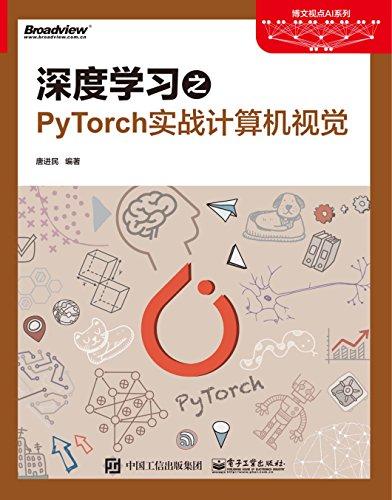 《深度学习之PyTorch实战计算机视觉》/唐进民/epub+mobi+azw3/kindle电子书下载