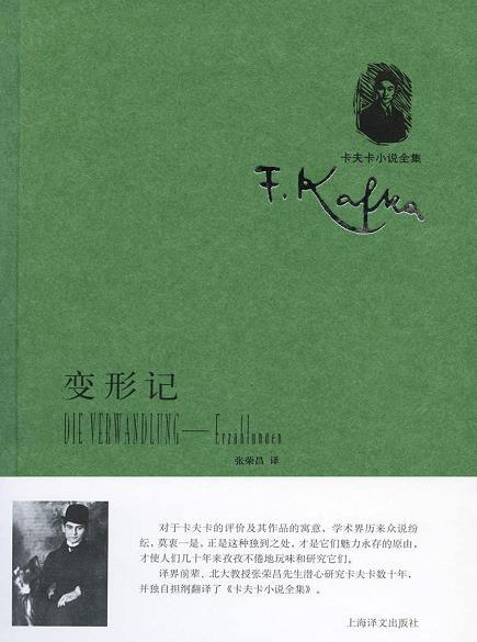 《变形记》电子书下载 (卡夫卡中短篇小说集) epub+mobi+azw3 Kindle+多看版