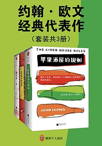 《约翰·欧文经典代表作》电子书下载 (套装共3册) epub+mobi+azw3 kindle+多看版