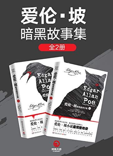 《爱伦·坡暗黑故事集》 (全两册) 爱伦·坡