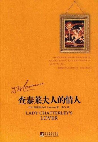 《查泰莱夫人的情人》劳伦斯