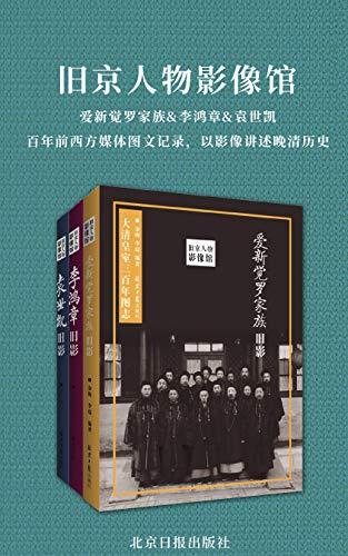 《旧京人物影像馆》(套装三册)/张社生/epub+mobi+azw3/kindle电子书下载