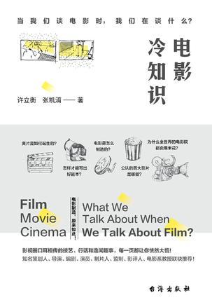 《电影冷知识》/许立衡/epub+mobi+azw3/kindle电子书下载