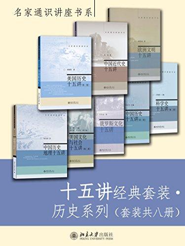 《十五讲经典套装·历史系列》套装合集共八册 韩茂莉
