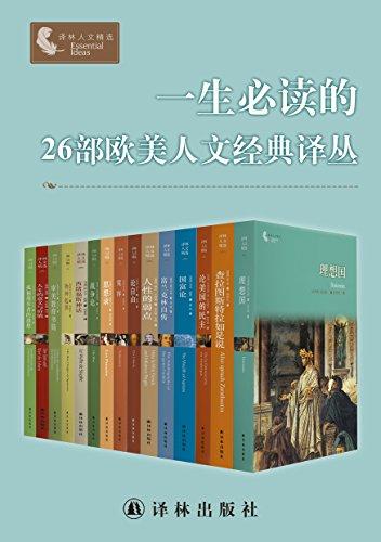 《一生必读的26部欧美人文经典译丛》/合集套装共26册/epub+mobi+azw3/kindle电子书下载