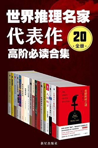 《世界推理名家代表作》电子书下载 (20全册) epub+mobi+azw3 kindle+多看版