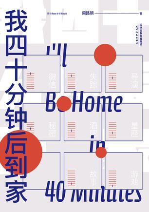 《我四十分钟后到家》/周路明/epub+mobi+azw3/kindle电子书下载