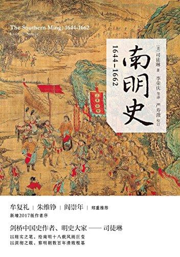 《南明史:1644—1662》司徒琳