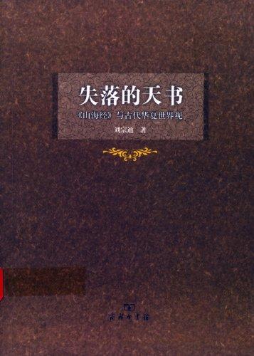 《失落的天书》/刘宗迪/epub+mobi+azw3/kindle电子书下载