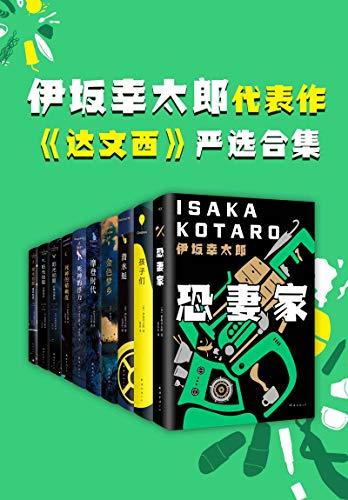 《伊坂幸太郎小说严选合集》电子书下载 共10册 epub+mobi+azw3 kindle+多看版