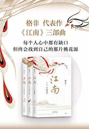 《江南三部曲》/格非/epub+mobi+azw3/kindle电子书下载