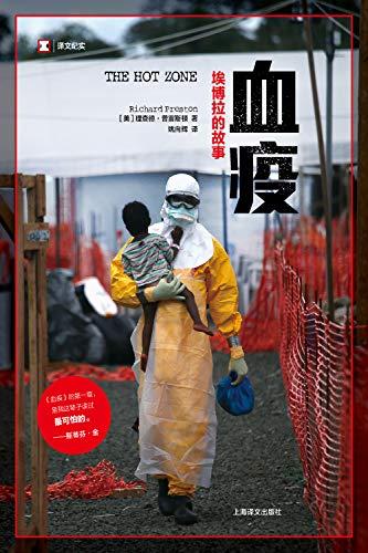 《血疫》 (埃博拉的故事) 普雷斯顿