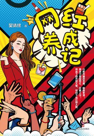 《网红养成记》/吴清缘 /epub+mobi+azw3/kindle电子书下载