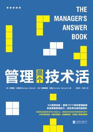 《管理是个技术活》/芭芭拉·米切尔/epub+mobi+azw3/kindle电子书下载