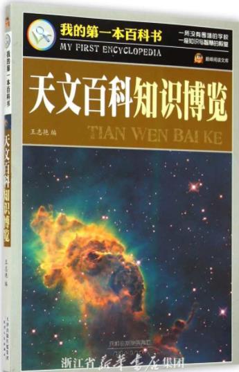 《天文百科知识博览》王志艳