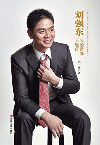 《刘强东:我的青春不迷茫》孙琳