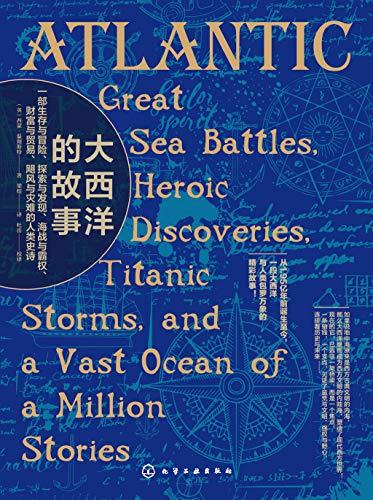 《大西洋的故事》温彻斯特