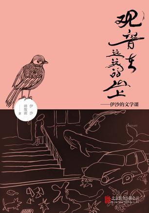 《观音在远远的山上》伊沙/epub+mobi+azw3/kindle电子书下载