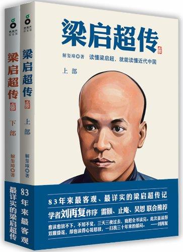 《梁启超传》(套装共2册)解玺璋/epub+mobi+azw3/kindle电子书下载