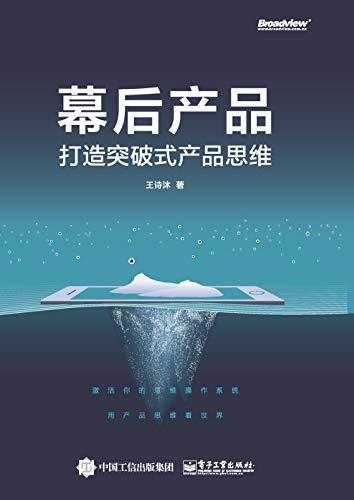 《幕后产品》(打造突破式产品思维)王诗沐/epub+mobi+azw3/kindle电子书下载