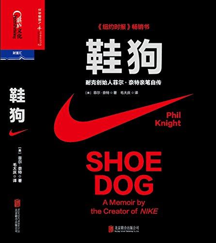 《鞋狗》(耐克创始人菲尔·奈特亲笔自传)