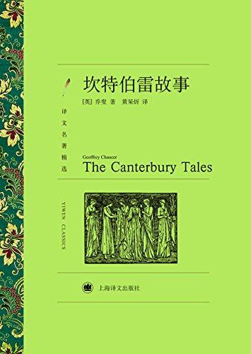 《坎特伯雷故事》(名著名译插图本)杰弗利·乔叟/epub+mobi+azw3/kindle电子书下载