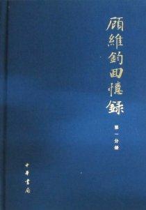 《顾维钧回忆录》电子书下载 (全13册) epub+mobi+azw3 kindle+多看版