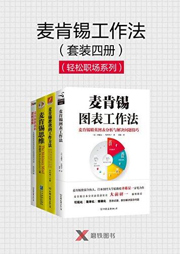 《麦肯锡工作法》套装四册/epub+mobi+azw3/kindle电子书下载