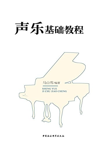 《声乐基础教程》马山雪/epub+mobi+azw3/kindle电子书下载