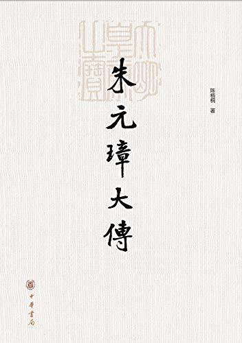 《朱元璋大传》陈梧桐/epub+mobi+azw3/kindle电子书下载