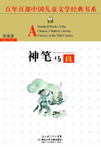《神笔马良》 (百年百部中国儿童文学经典书系) 洪汛涛 epub+mobi+azw3  kindle电子书下载
