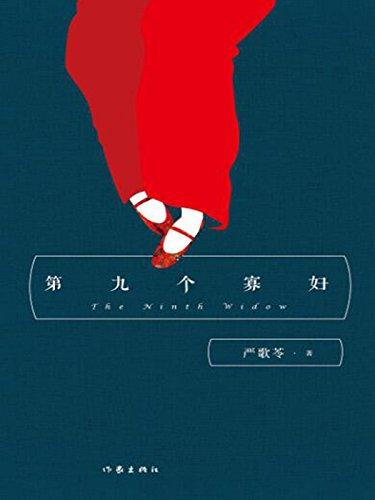 《第九个寡妇》小说 (严歌苓文集)