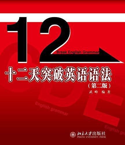 《十二天突破英语语法》(第二版)武峰