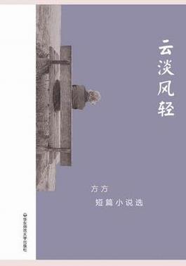 《云淡风轻:方方短篇小说选》电子书下载 epub+mobi+azw3 kindle+多看版
