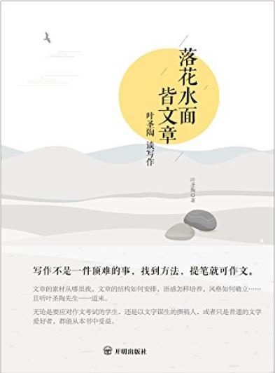 《落花水面皆文章:叶圣陶谈写作》(有效解决写作难题)/epub+mobi+azw3/kindle电子书下载