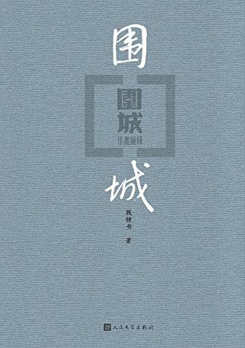 《围城》 (七十年纪念) (精制精排) 钱钟书 / epub+mobi+azw3 / kindle电子书下载